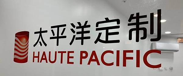 米瑞克展覽設計集團_太平洋建設室內展示設計空間 (5).jpg