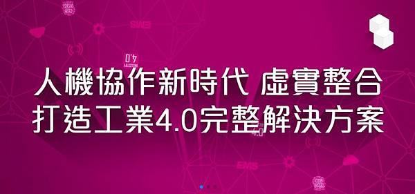 米瑞克展覽設計_自動化工業展_精浚科技 (3).jpg