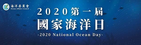 第一屆國家海洋日慶祝典禮 (4).jpg