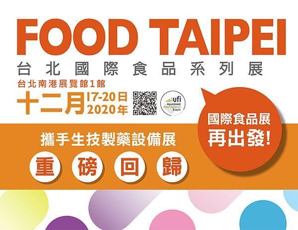 米瑞克-展覽預告BN-14米瑞克展覽設計_食品展案例