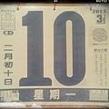 103-3-10撞期的生日(國、農曆)