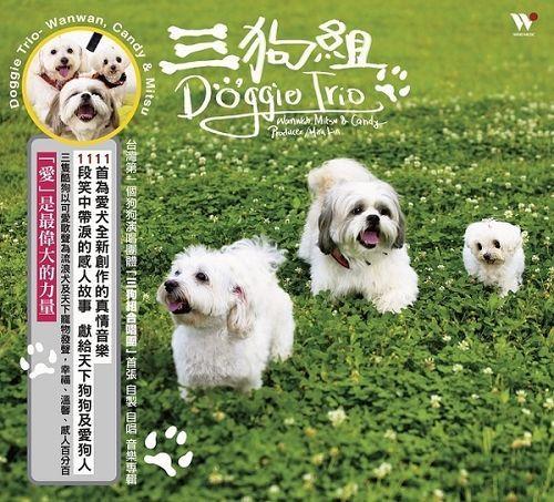 三狗組唱片封面