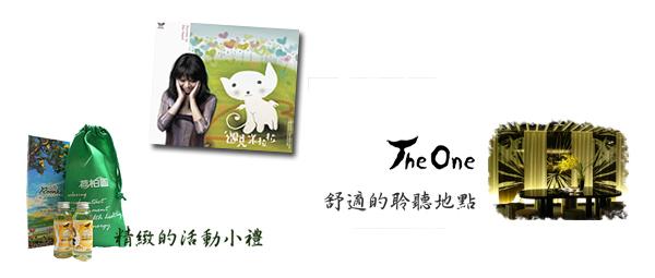 The One 演唱.jpg