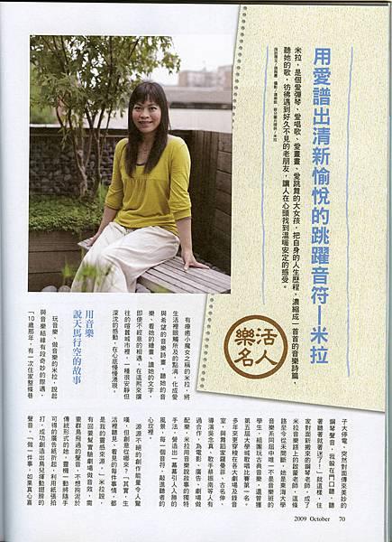 My Lohas生活誌2009年10月號專訪(上)
