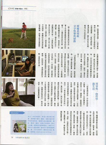 My Lohas生活誌2009年10月號專訪(下)