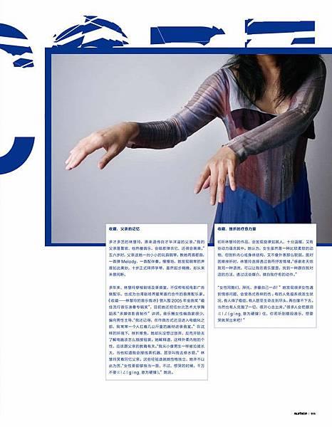 《Surface》雜誌中文版 (中)
