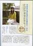My Lohas生活誌10月號專訪(上)