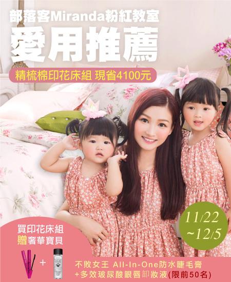 1051109-Mirnada粉紅教室-團購_輪撥.jpg