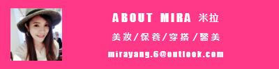 邀稿 Email to Mira