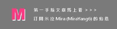 訂閱米拉的痞客幫.jpg