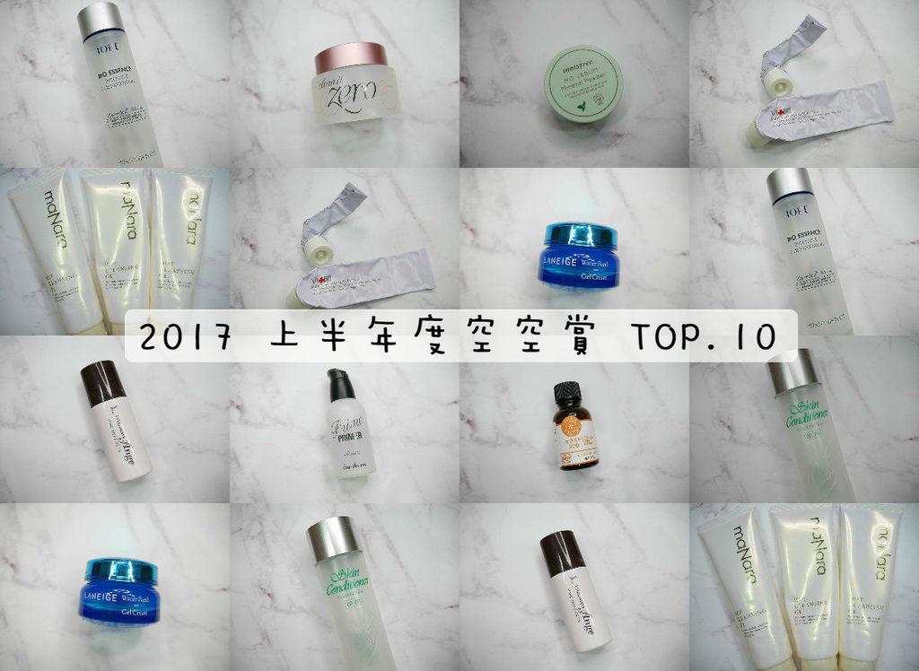 2017空空賞上半年_Top10.jpg