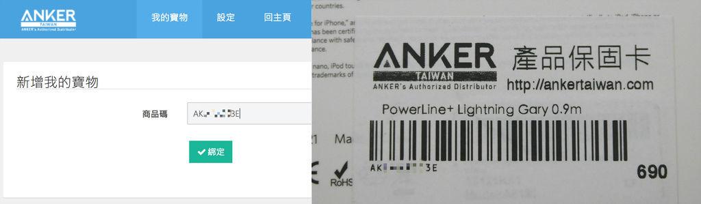 Anker_17.jpg