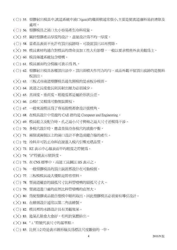 Microsoft Word - 塑膠模具題庫2011-9月更新版.doc0003