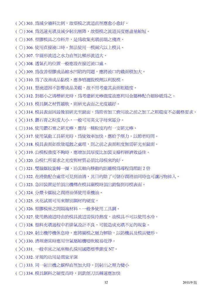 Microsoft Word - 塑膠模具題庫2011-9月更新版.doc00011