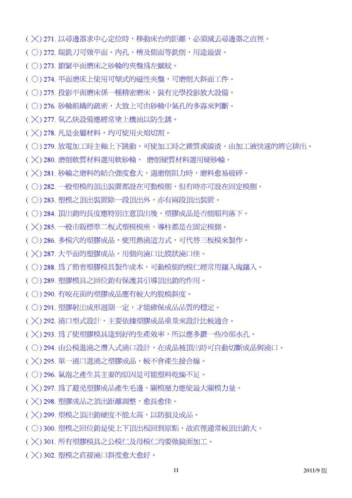 Microsoft Word - 塑膠模具題庫2011-9月更新版.doc00010