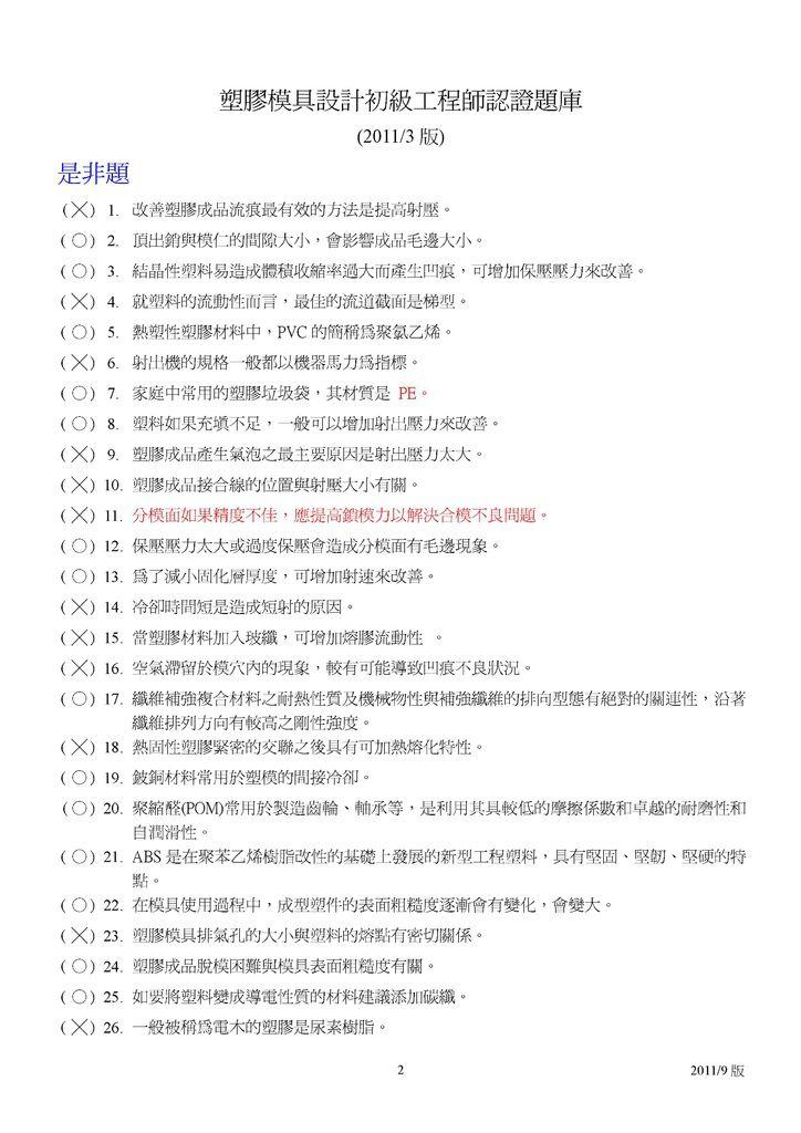 Microsoft Word - 塑膠模具題庫2011-9月更新版.doc0001