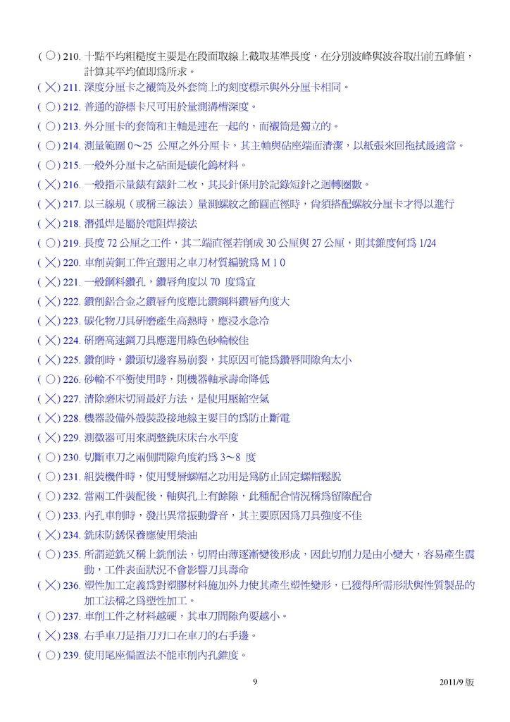 Microsoft Word - 塑膠模具題庫2011-9月更新版.doc0008