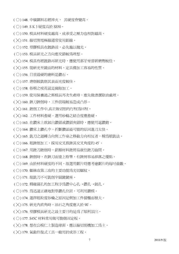 Microsoft Word - 塑膠模具題庫2011-9月更新版.doc0006
