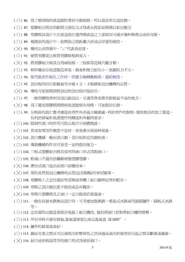 Microsoft Word - 塑膠模具題庫2011-9月更新版.doc0004