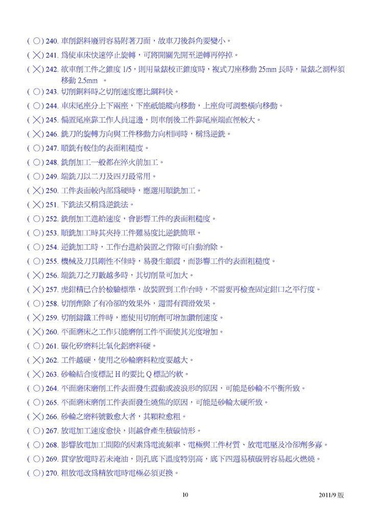 Microsoft Word - 塑膠模具題庫2011-9月更新版.doc0009
