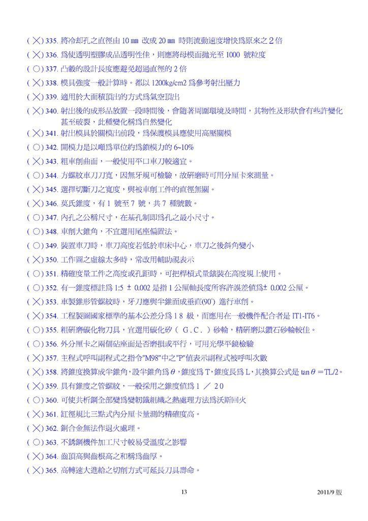 Microsoft Word - 塑膠模具題庫2011-9月更新版.doc00012