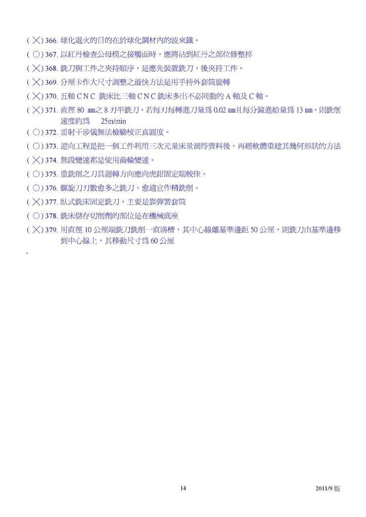 Microsoft Word - 塑膠模具題庫2011-9月更新版.doc00013