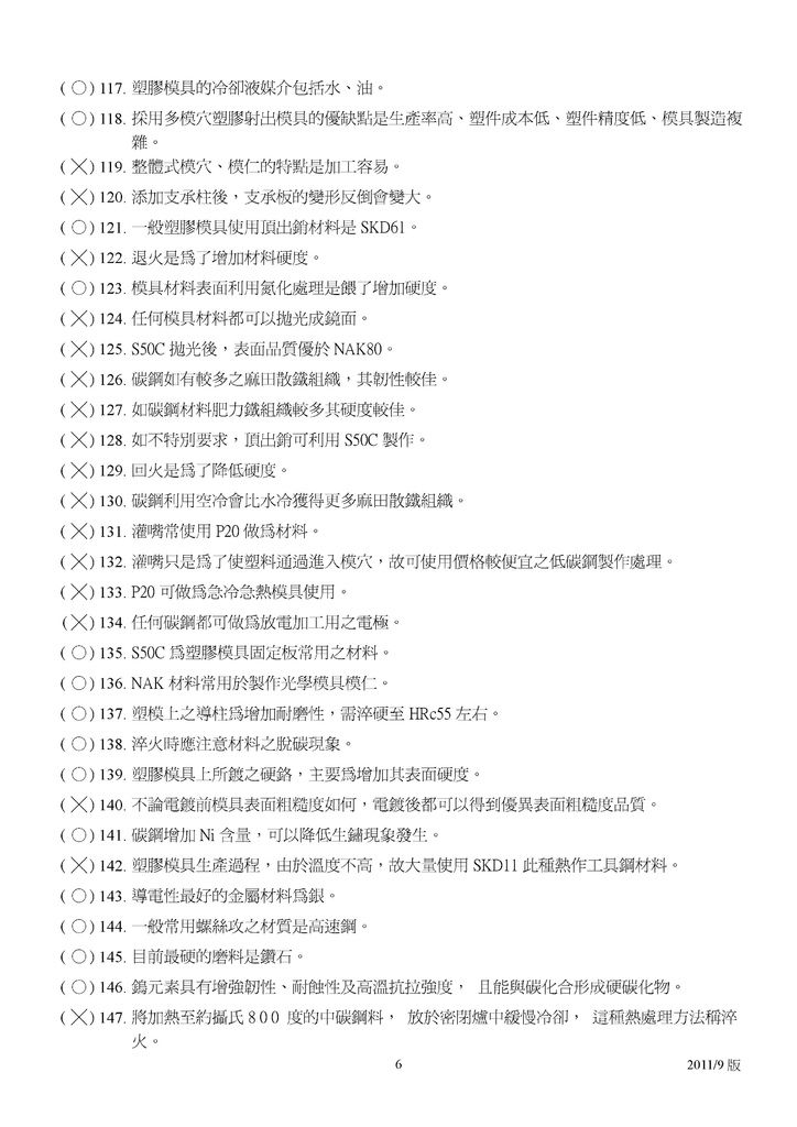 Microsoft Word - 塑膠模具題庫2011-9月更新版.doc0005