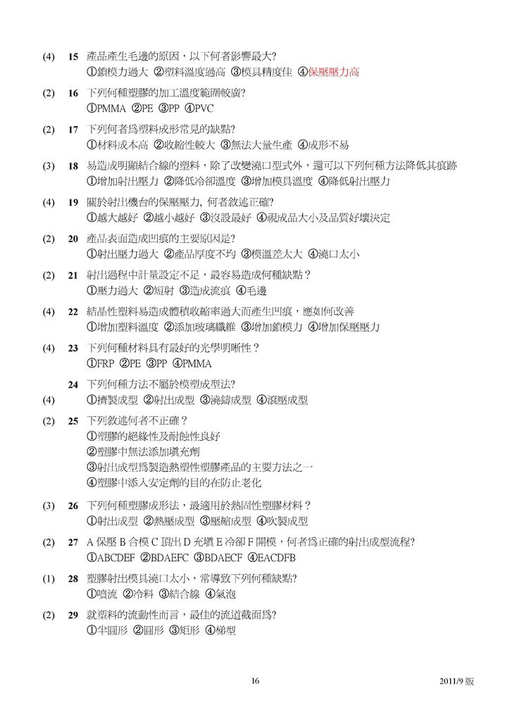 Microsoft Word - 塑膠模具題庫2011-9月更新版.doc00015