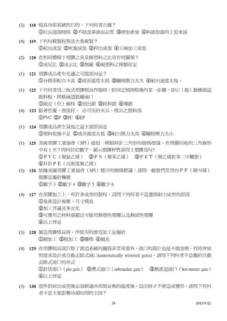 Microsoft Word - 塑膠模具題庫2011-9月更新版.doc00023