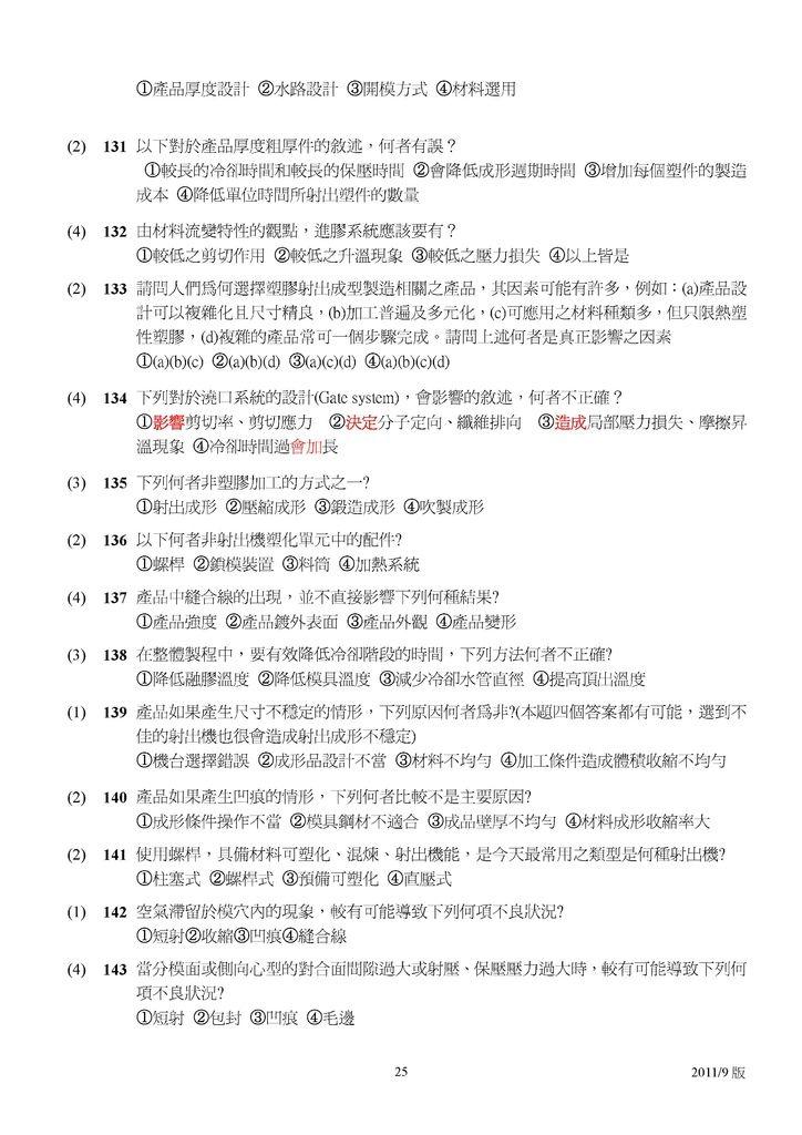 Microsoft Word - 塑膠模具題庫2011-9月更新版.doc00024