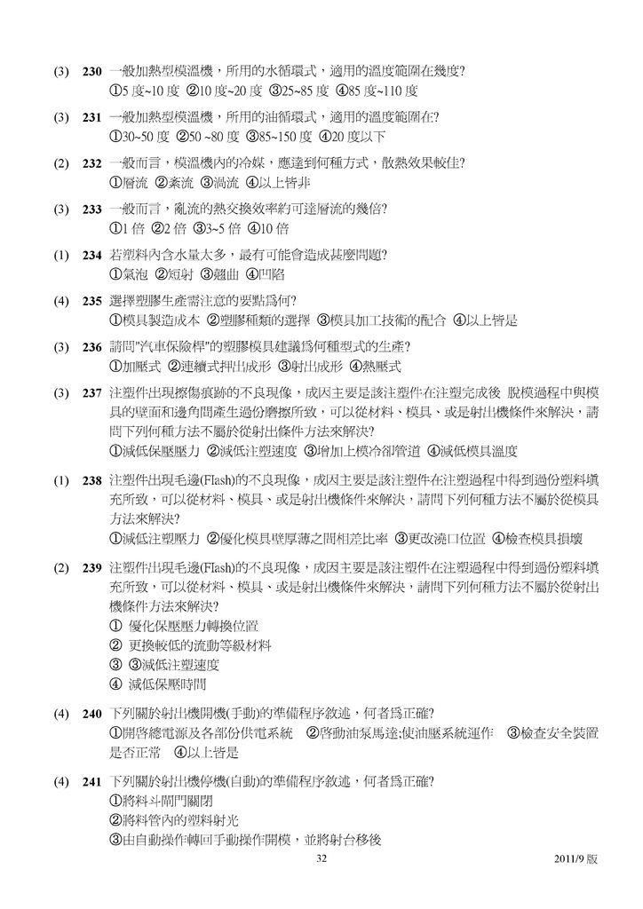 Microsoft Word - 塑膠模具題庫2011-9月更新版.doc00031