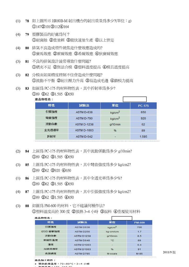 Microsoft Word - 塑膠模具題庫2011-9月更新版.doc00020