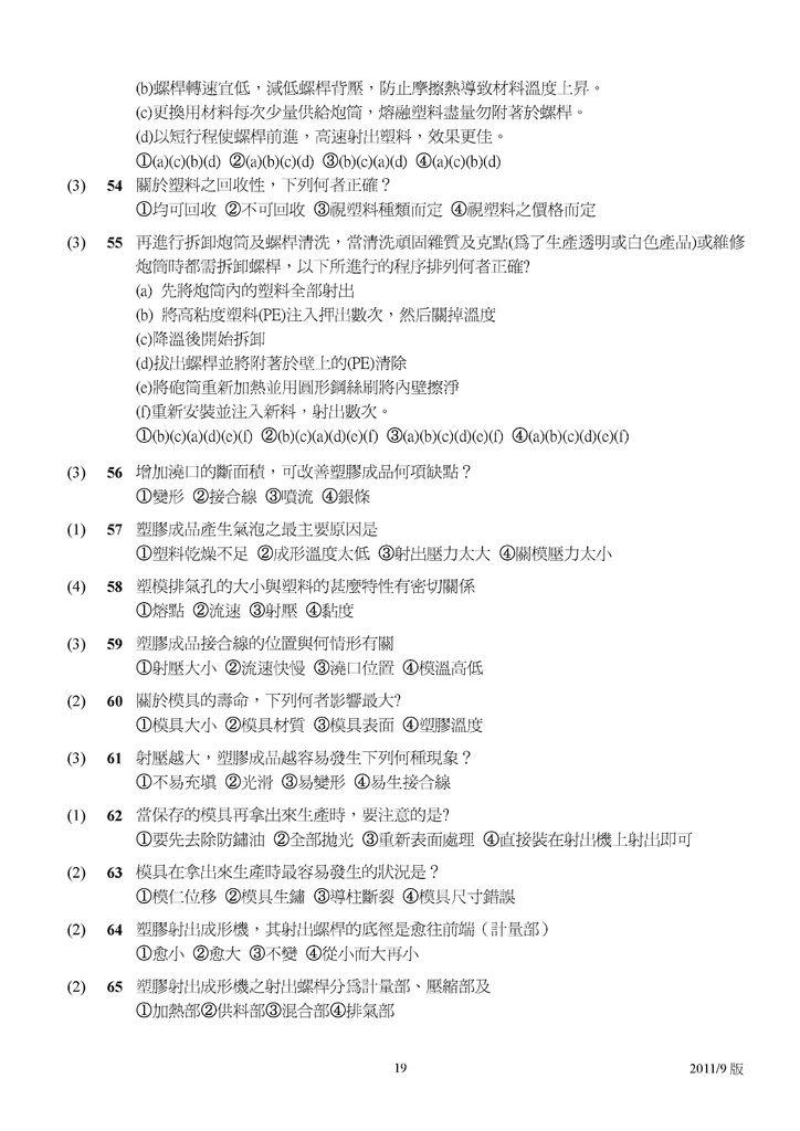 Microsoft Word - 塑膠模具題庫2011-9月更新版.doc00018