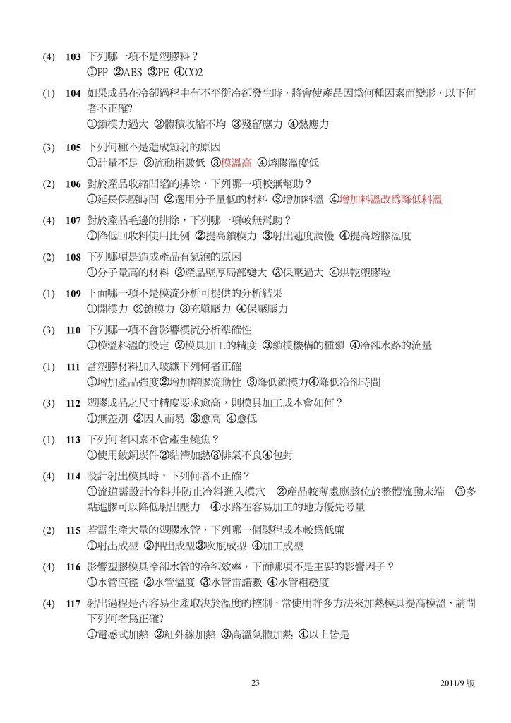 Microsoft Word - 塑膠模具題庫2011-9月更新版.doc00022