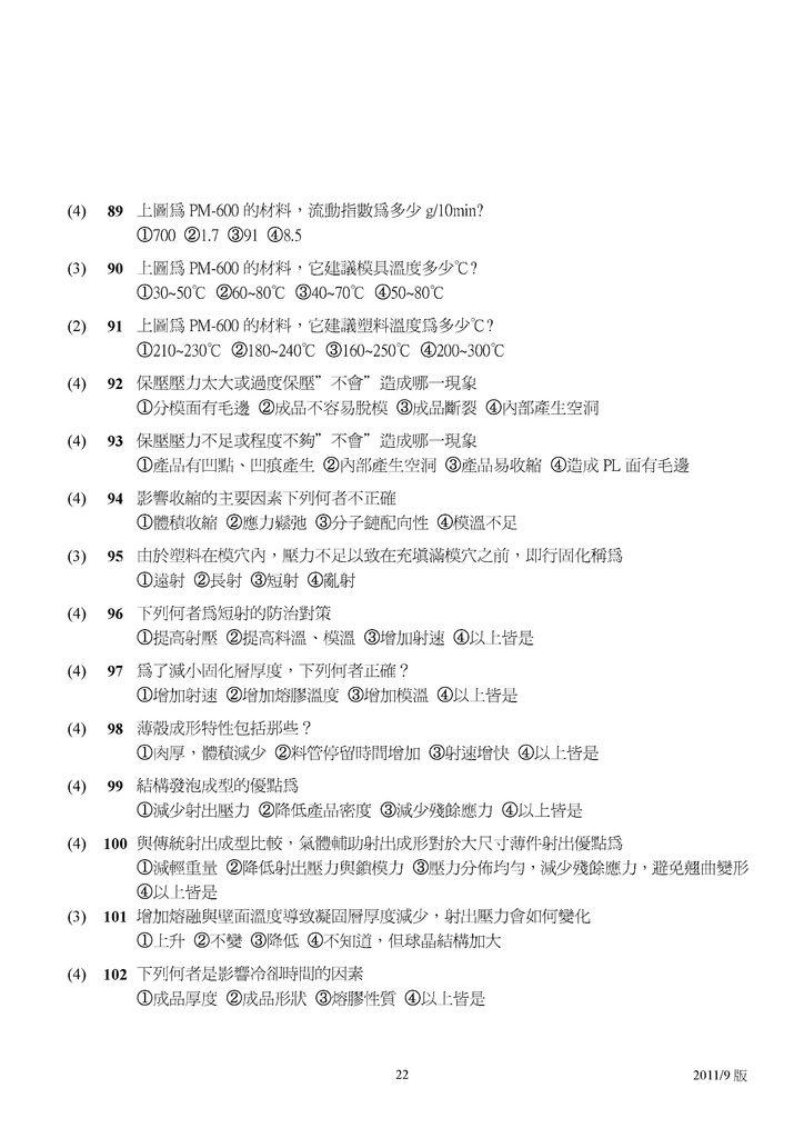 Microsoft Word - 塑膠模具題庫2011-9月更新版.doc00021