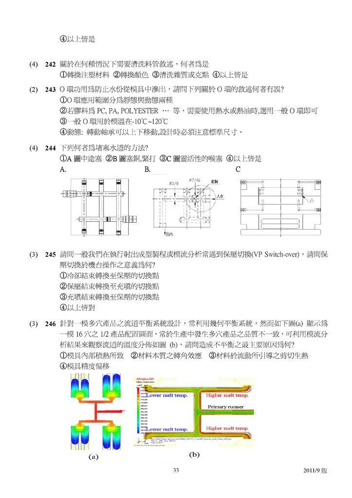 Microsoft Word - 塑膠模具題庫2011-9月更新版.doc00032