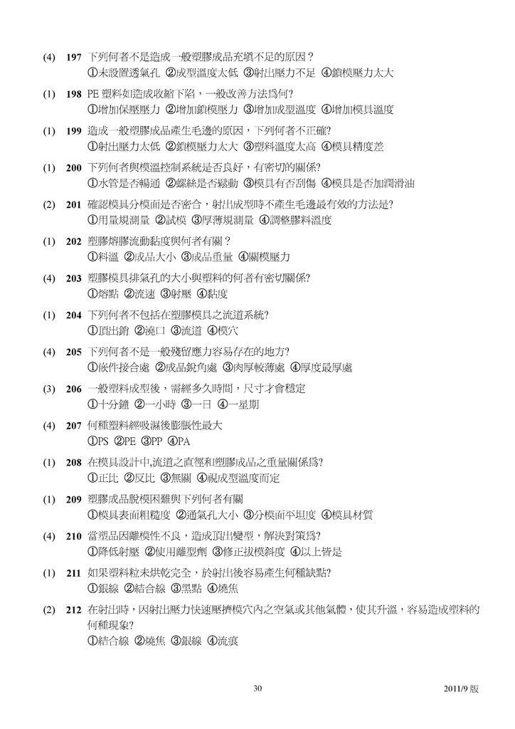 Microsoft Word - 塑膠模具題庫2011-9月更新版.doc00029