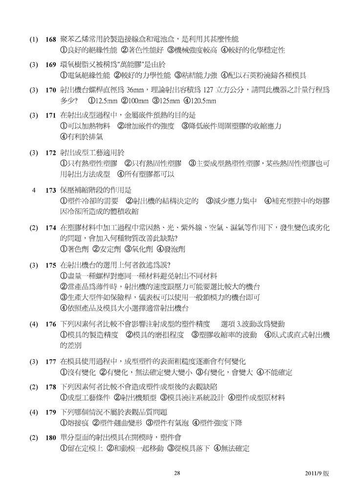 Microsoft Word - 塑膠模具題庫2011-9月更新版.doc00027