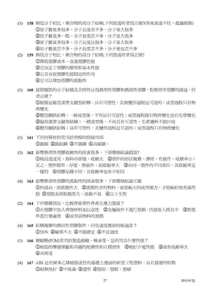 Microsoft Word - 塑膠模具題庫2011-9月更新版.doc00026