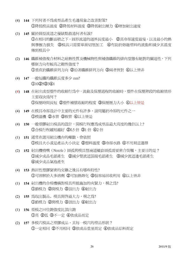 Microsoft Word - 塑膠模具題庫2011-9月更新版.doc00025