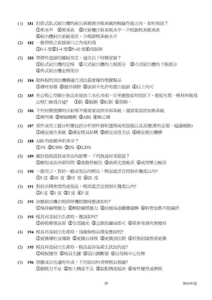 Microsoft Word - 塑膠模具題庫2011-9月更新版.doc00028