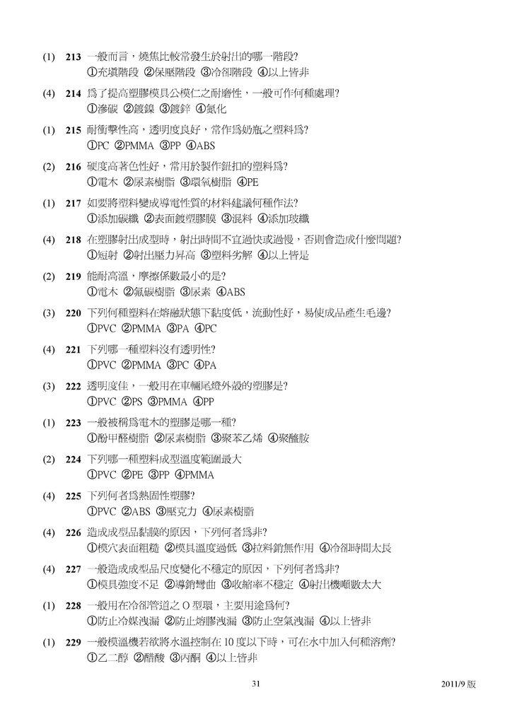 Microsoft Word - 塑膠模具題庫2011-9月更新版.doc00030