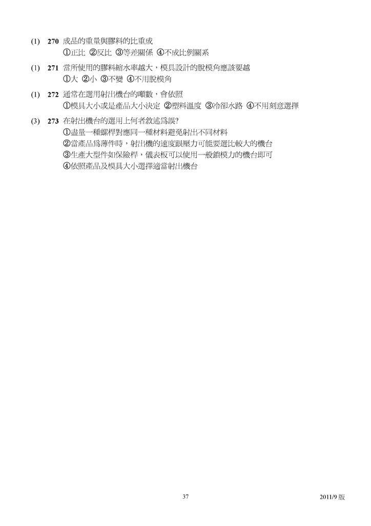 Microsoft Word - 塑膠模具題庫2011-9月更新版.doc00036