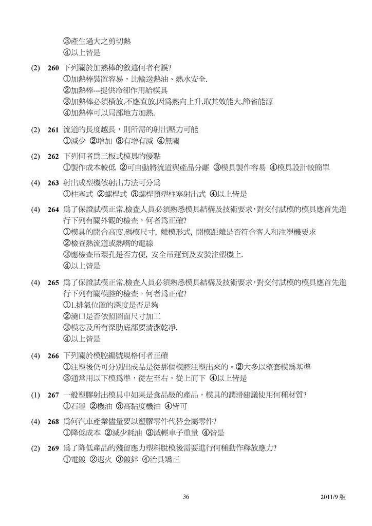Microsoft Word - 塑膠模具題庫2011-9月更新版.doc00035