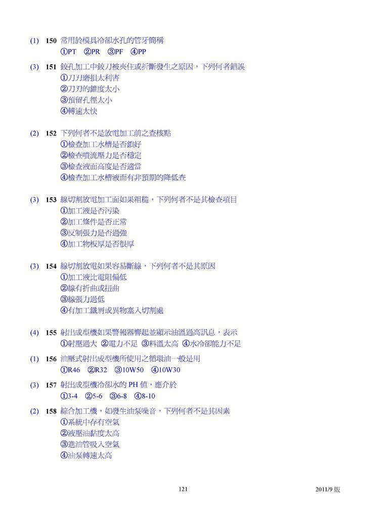 Microsoft Word - 塑膠模具題庫2011-9月更新版.doc000120