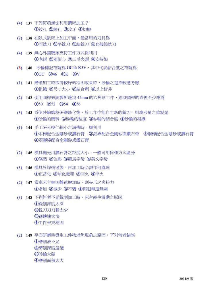 Microsoft Word - 塑膠模具題庫2011-9月更新版.doc000119