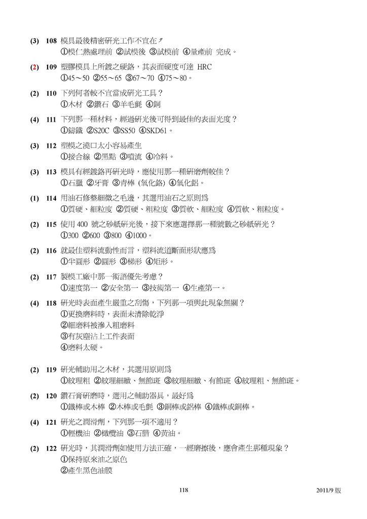 Microsoft Word - 塑膠模具題庫2011-9月更新版.doc000117