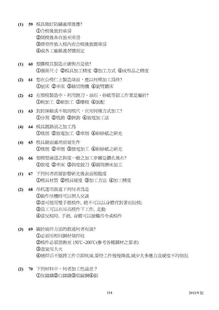 Microsoft Word - 塑膠模具題庫2011-9月更新版.doc000113