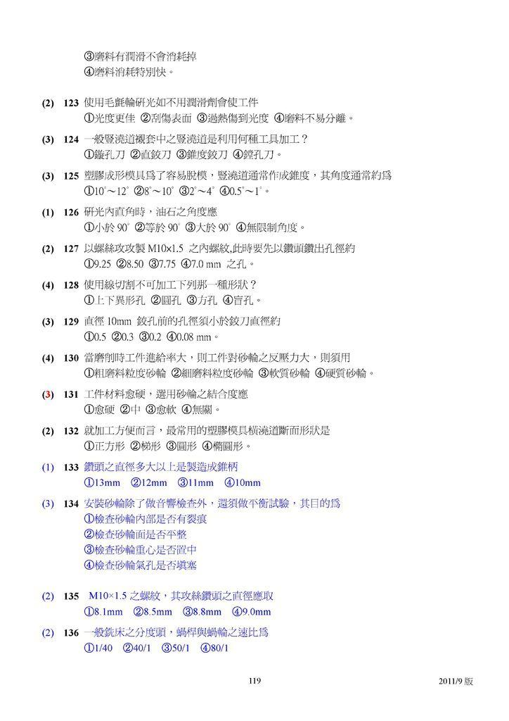 Microsoft Word - 塑膠模具題庫2011-9月更新版.doc000118
