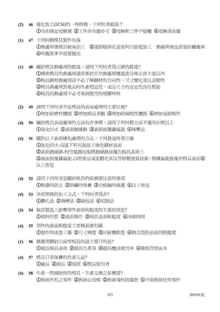 Microsoft Word - 塑膠模具題庫2011-9月更新版.doc000112